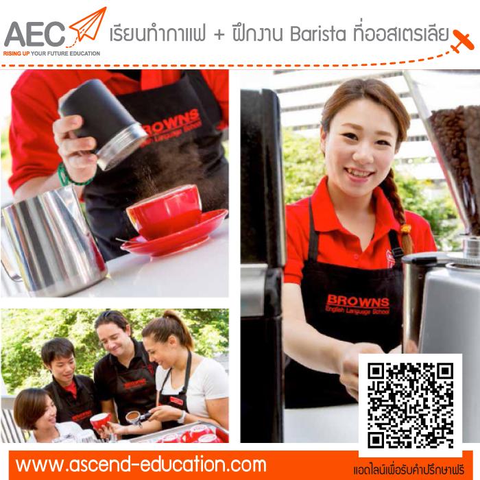 Barista@Browns เรียนทำกาแฟระยะสั้นที่ออสเตรเลีย