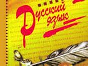 Русский язык он-лайн