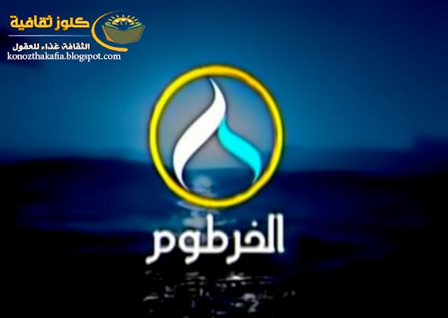 تردد قناة الخرطوم على النايل سات 2015