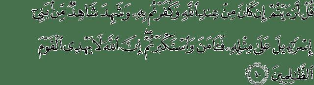 Surat Al-Ahqaf ayat 10