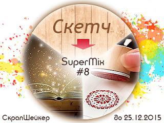 Текущее задание SuperMix #8