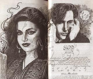 Sham e shehar e yaran by Aneeza Sayed Epi 8 Online Reading