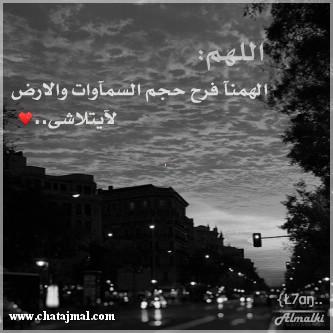 اللهم الهمنا فرح حجم السماوات والارض لا يتلاشى ..رمزيات دينية BB ادعية 2013