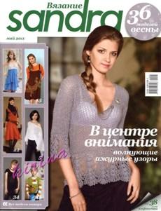 Revista Sandra № 5 2011
