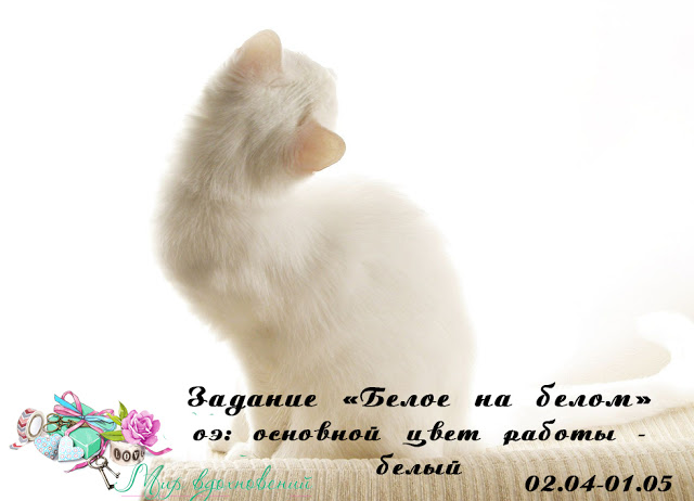 """Задание """"Белое на белом"""" до 01/05"""