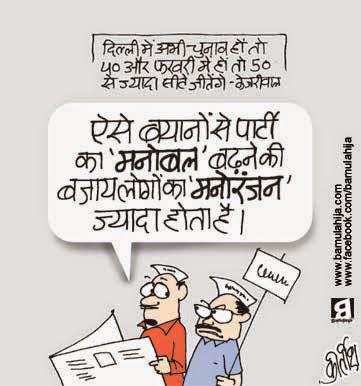 Delhi election, arvind kejriwal cartoon, AAP party cartoon, aam aadmi party cartoon, cartoons on politics, indian political cartoon