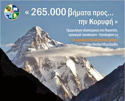 """Καστοριά: """"265.000 βήματα προς…την κορυφή"""""""