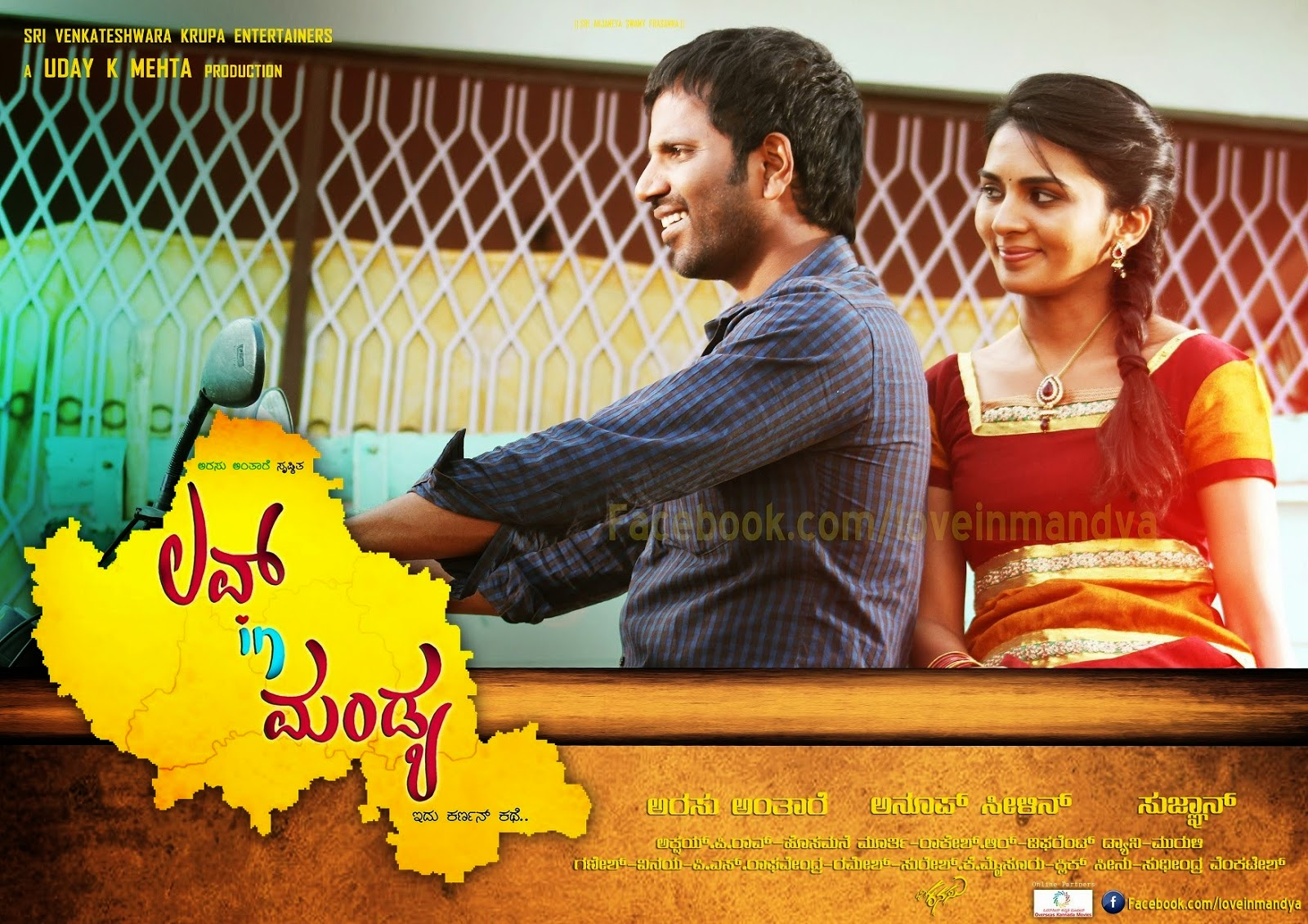 Love In Mandya (2014) Kannada Movie Teaser