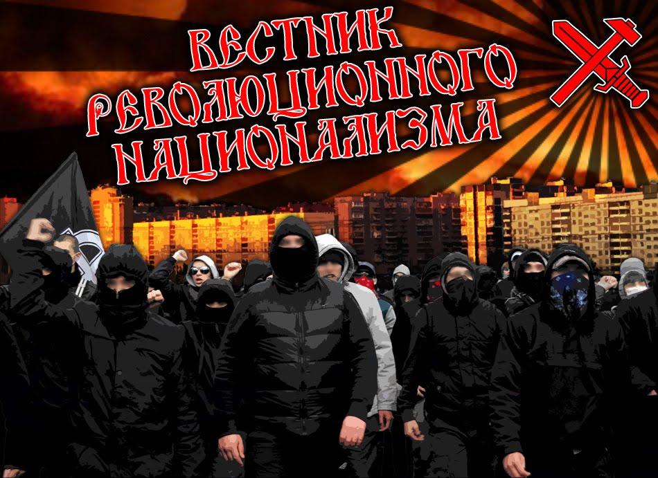 Вестник Революционного Национализма