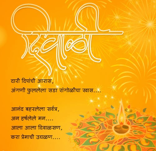 diwali essay in marathi language