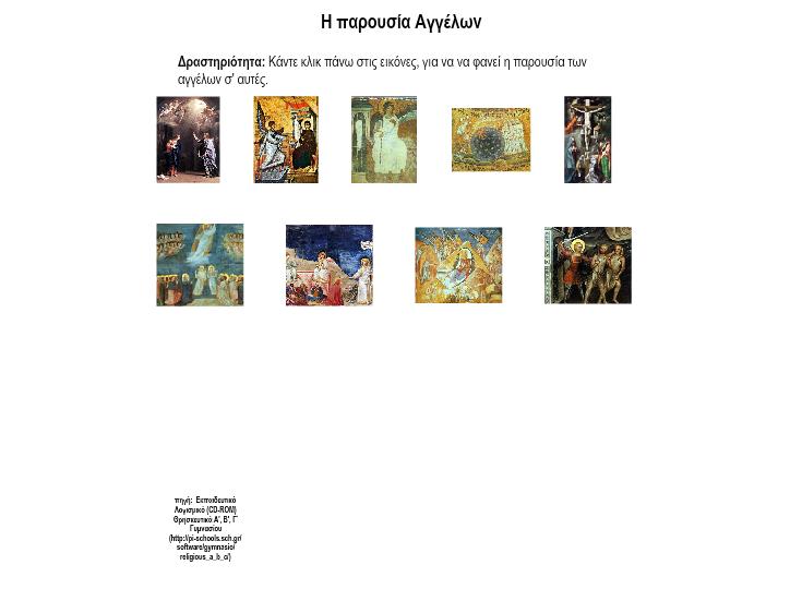http://ebooks.edu.gr/modules/ebook/show.php/DSGL-A106/116/898,3340/Extras/Html/kef1_en5_aggeloi_popup.htm