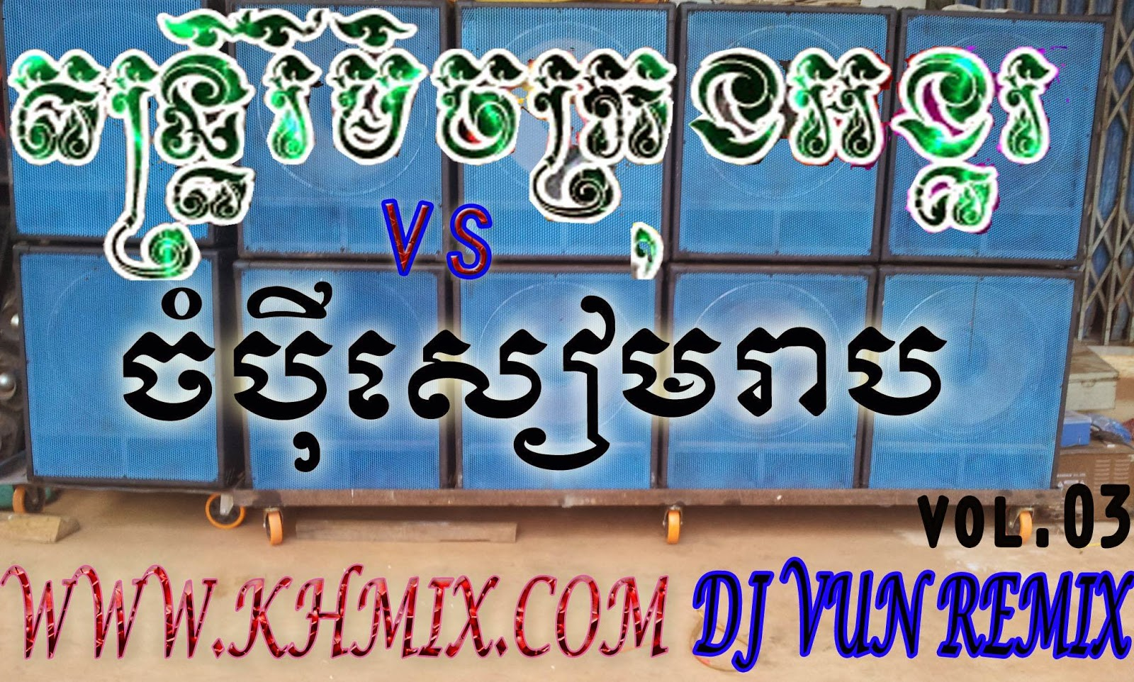 [Album Mix] DJ Vun Remix Vol 03 | Khmer Remix 2014