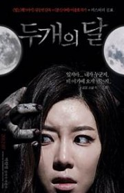 Ver Two Moons (2012) Online