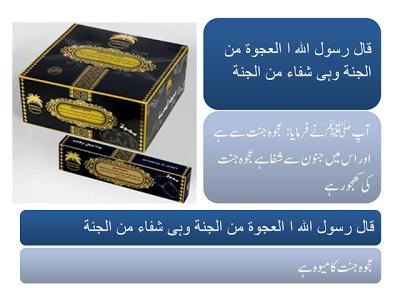 benefits of ajwa khajoor in urdu