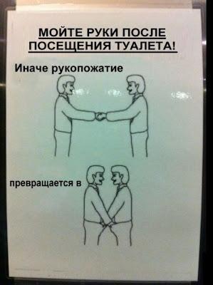 руки туалет