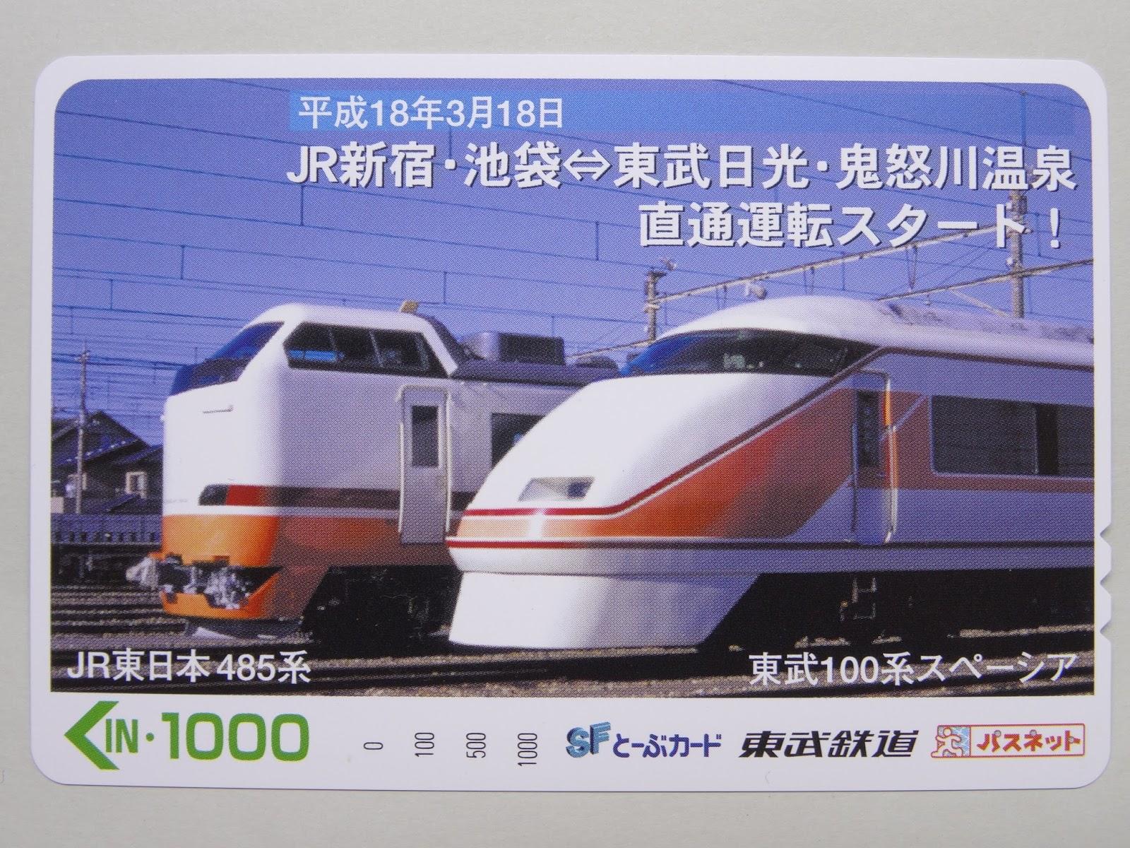 東武鉄道・JRの相互直通運転記念のパスネット