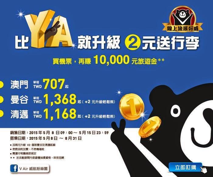 威航 V-Air 明早(5月8日)上午9時反擊,澳門 飛 台北 來回連稅 約HK$670起!