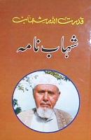 ShahabNamaByQudratUllahShahab - Shahab Nama by Qudrat Ullah Shahab