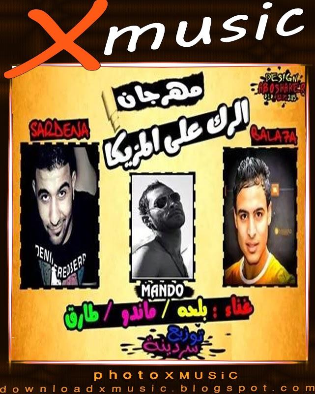 مهرجان الرك على المزيكا غناء ماندو وبلحة وطارق توزيع سردينة ابو ياسين