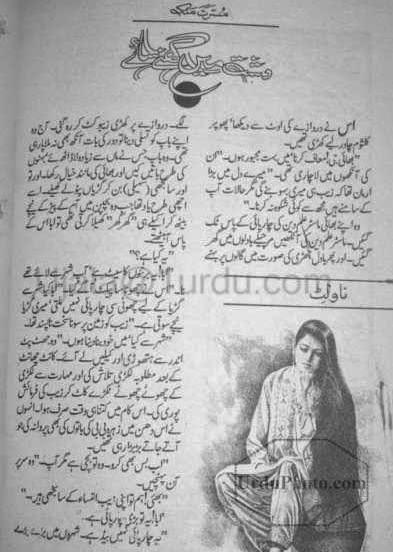 Mohabbat mein ghane saey novel by Musarrat Malik pdf.