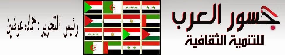 جريدة - جسور العرب - للتنمية الثقافية