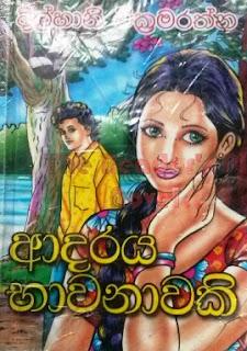 adaraya bhawanawaki sinhala novel