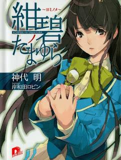 紺碧ノたまゆら~ヨミノメ~