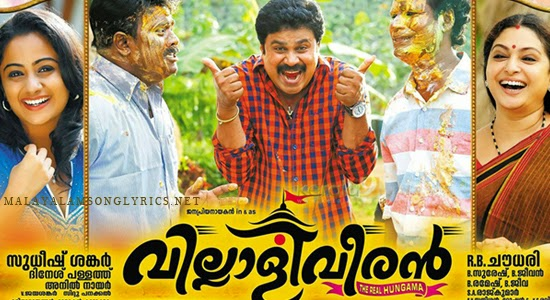 Ente Manassin Chippiyilenno Lyrics - Villali Veeran Malayalam Movie Song Lyrics