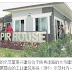 理财 |  聚异氰脲酸酯(PIR)房屋