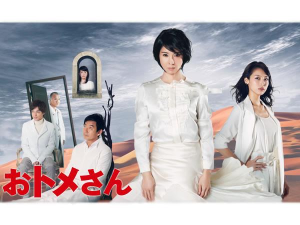 小婆婆(日劇) Otome-san