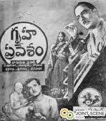 Gruhapravesam  Telugu Mp3 Songs Free  Download