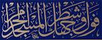 كنوز الخط العربي