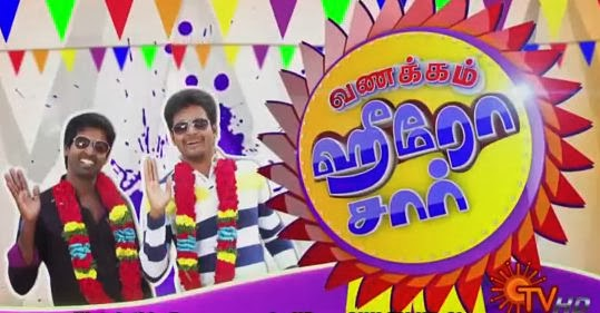 Vanakkam Hero Sir | Dt 01-01-14  Sun Tv New Year Special Program Show