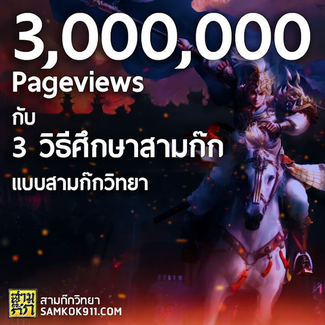 3,000,000 Pageviews กับ 3 วิธีศึกษาสามก๊ก แบบสามก๊กวิทยา