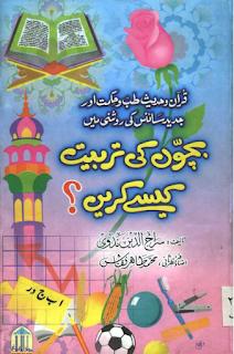 Bachon Ki Tarbiyat Kaisy Krain Urdu Pdf Book