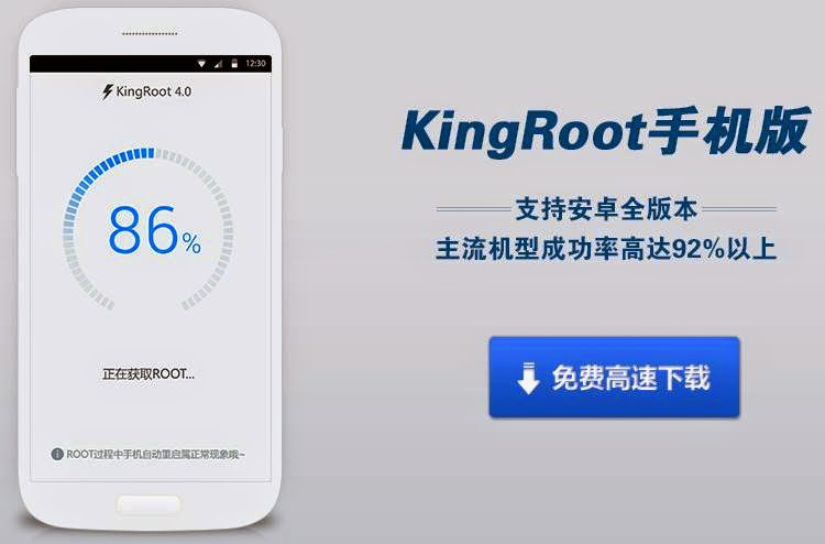 Guide root apk free