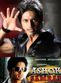 ashok samrat odia film arindam