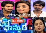 Bhale Chancele Serial Online