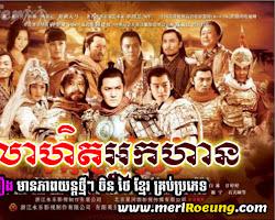 [ Movies ] Lohet nak klahan - Chinese Drama In Khmer Dubbed - Khmer Movies, chinese movies, Series Movies -:- [ 174 end ]