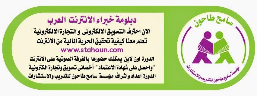 دبلومة خبراء الانترنت العرب