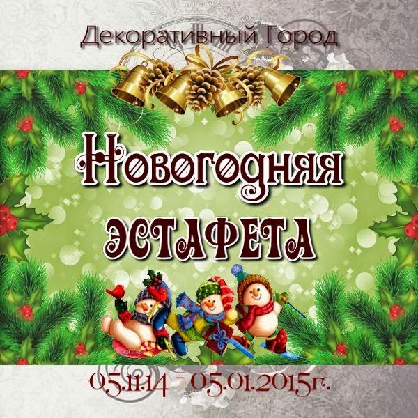 """Новогодняя эстафета. Этап №1 """"Новогодние стихи""""."""