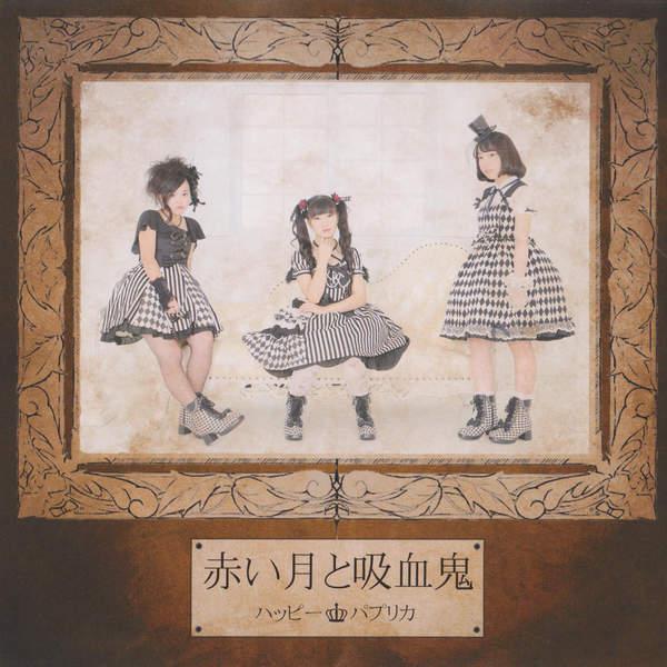 [Album] ハッピーパプリカ – 赤い月と吸血鬼 (2016.01.07/MP3/RAR)