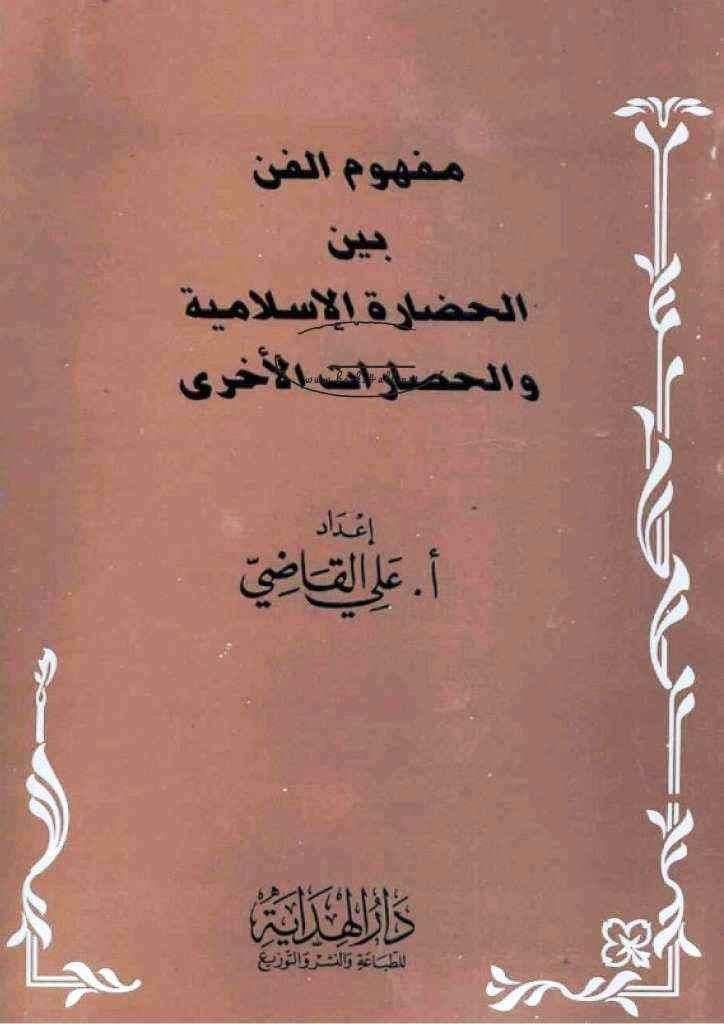 مفهوم الفن بين الحضارة الإسلامية والحضارات لـ علي القاضي