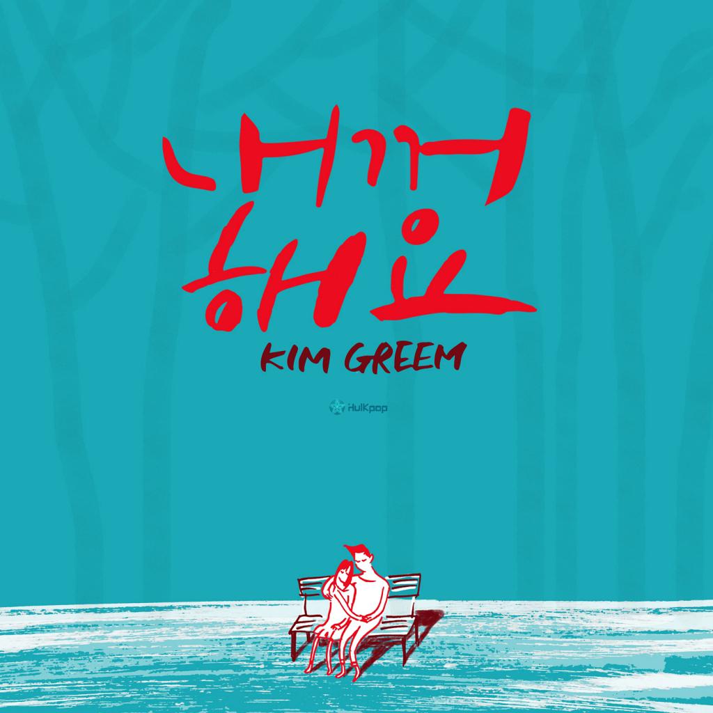 KIM GREEM – Be Mine – Single