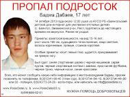 Бадма Дабаев