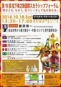 http://matsushita-konosuke-zaidan.or.jp/pdf/jpn_forum.pdf