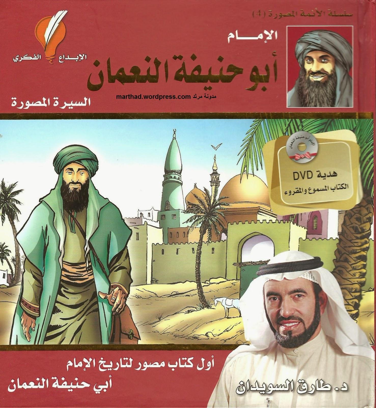 الإمام أبو حنيفة النعمان السيرة المصورة - طارق السويدان