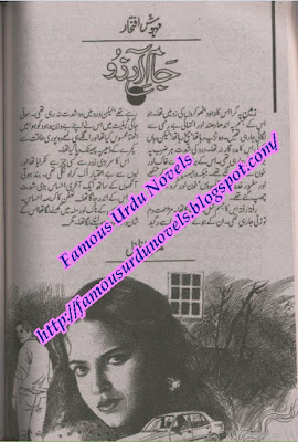 Jaam e Aarzoo by Mehwish Iftikhar Episode 3 pdf
