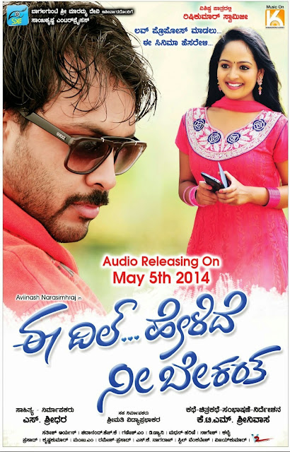 Ee Dil Helide Nee Bekkantha 2014 Kannada Movie Review