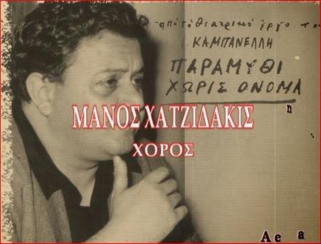 Μanos Hatzidakis